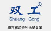 南京东润特种橡塑集团