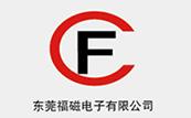 东莞福磁电子有限公司