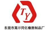东莞市高埗同亿橡塑制品厂
