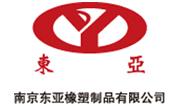 南京东亚橡塑制品有限公司