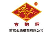 南京金鹏橡塑有限公司