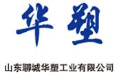 山东聊城华塑工业有限公司