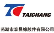 芜湖市泰昌橡胶件有限公司